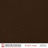 Автомобильная кожа №147-1