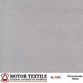 Потолочная ткань №1001