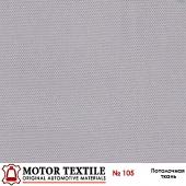 Потолочная ткань №105