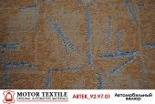Автомобильный велюр ARTEK_92.97.01