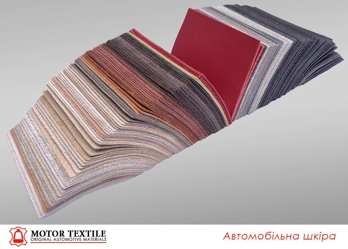 Автомобильная кожа компания Motor Textile -1