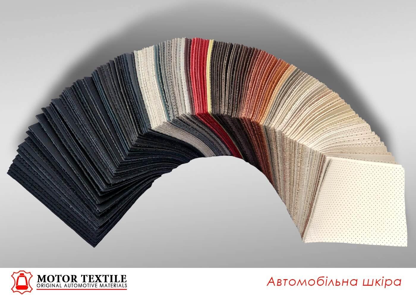 Автомобильная кожа компания Motor Textile -3