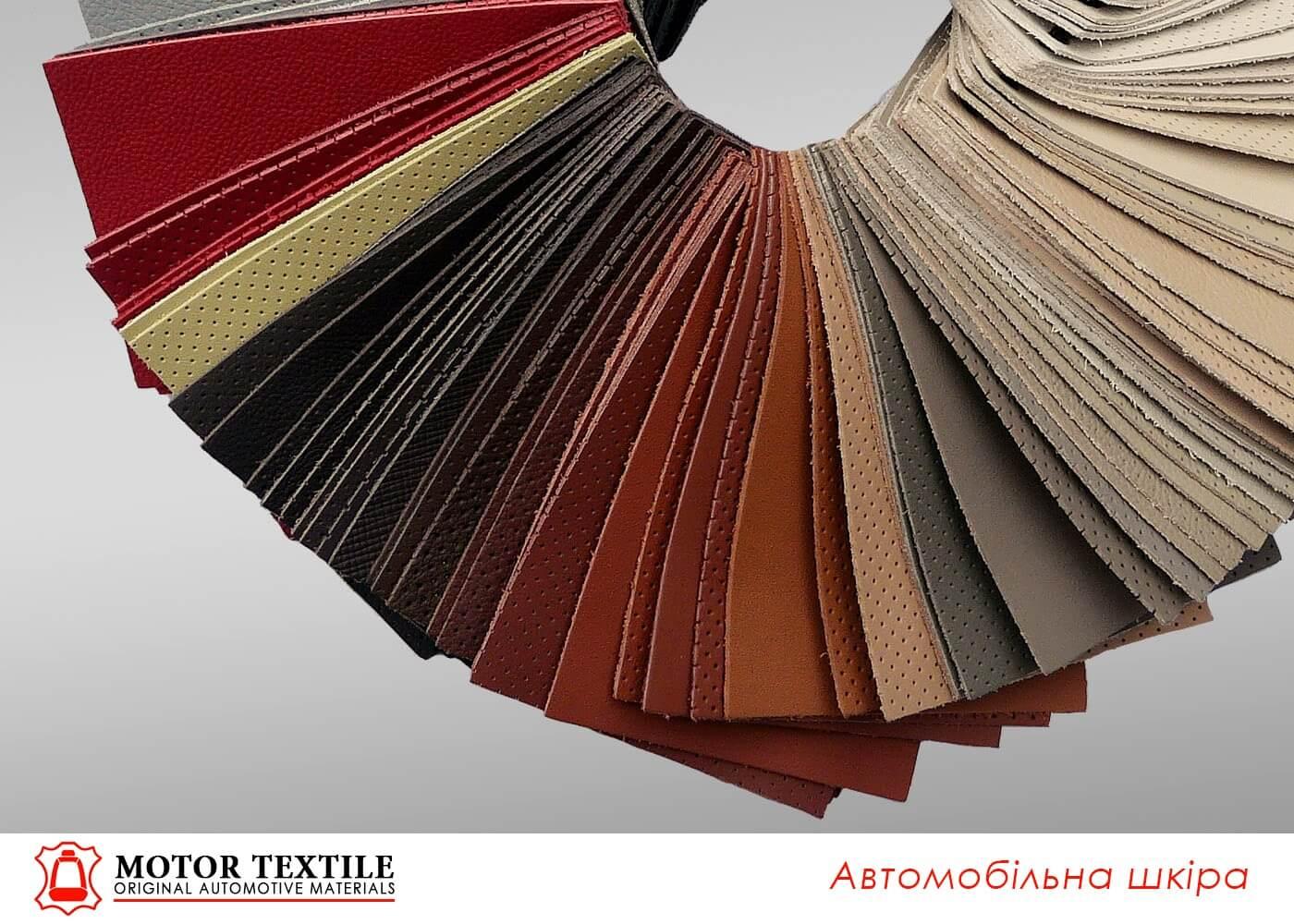 Автомобильная кожа компания Motor Textile -4