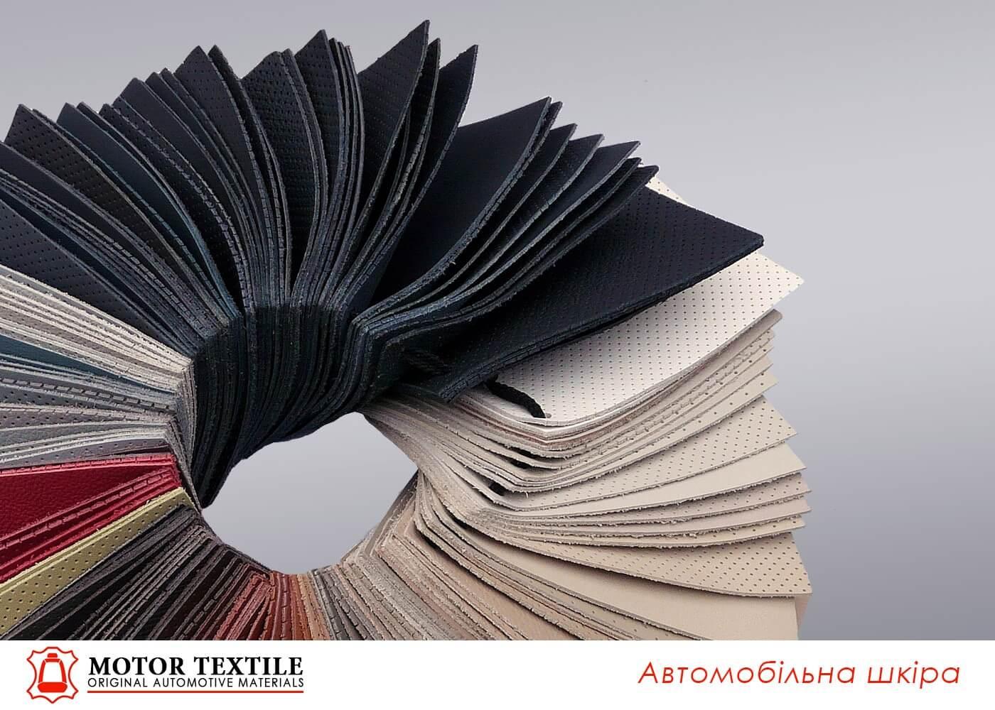 Автомобильная кожа компания Motor Textile -5