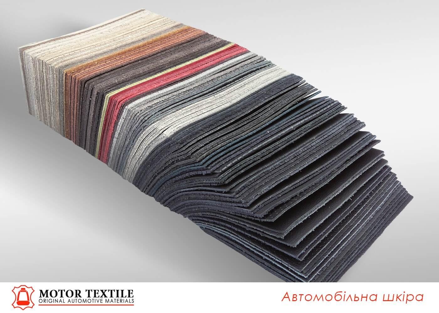 Автомобильная кожа компания Motor Textile -52